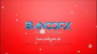 كل عام وأنتم بألف خير - شركة بانكو إفكس