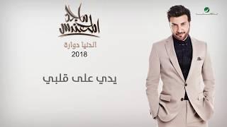Majid Al Muhandis ... Yadi Aala Galbi | ماجد المهندس ... يدي على قلبي