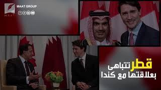 قطر تكشف نواياها الخبيثة وتشعل نار الفتنة بعد أزمة السعودية وكندا