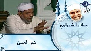الشيخ الشعراوي | هو الحى