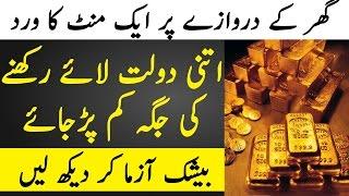 Daulat Ghar K Darwaze Tor Kar Dakhil Ho | Be Panah Daulat Hasil Karne Ka Amal | The Urdu Teacher