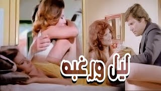 فيلم ليل ورغبة - Leil W Raghba Movie