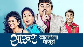 Sakhar Khallela Manus | Marathi Natak | Prashant Damle, Sankarshan Karhade | Natyaranjan