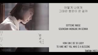 Through the Night - IU Lyrics [Han,Rom,Eng]