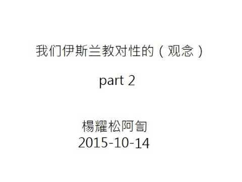 2015/10/14 楊耀松阿訇