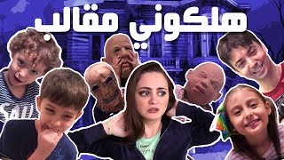 ما راح أزور بيت عائلة مشيع مره ثانية!