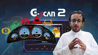 مواصفات جهاز فحص السيارات جي سكان 2