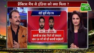 आजतक शो पर मदनलाल ने कहा बल्लेबाज करेंगे सीरीज का फैसला | Sports Tak