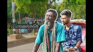 Monushotto ( মনুষ্যত্ব ) 2017 । Ramadan Special । Bengali Short Film