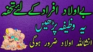 Be Auladi ka wazifa | Aulad hone ka wazifa in Urdu