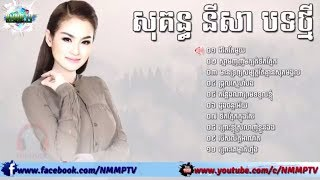 Khmer Music Songs 2018 | ជ្រេីរេីសបទពិរោះៗ សុគន្ធ នីសា | sokun nisa new song 2018