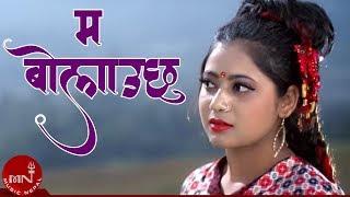 MA BOLAUCHHU - Ghanendra Nembang Ft. Keki Adhikari || New Nepali Hot VIDEO Song | Kirat Music