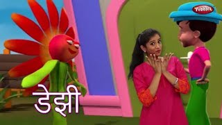 Marathi Rhymes For Children | Daisy Rhyme | मराठी बालगीत | Baby Rhymes Marathi | Action Songs Kids