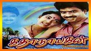 Katha Nayagan (கதாநாயகன்) | Tamil Movie | Padmarajan | Regha | Full Movie HD