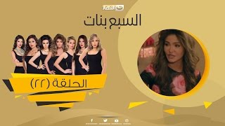 Episode 22 - Sabaa Banat Series | الحلقة الثانية والعشرون - السبع بنات