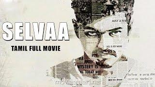 Selvaa - Tamil Full Movie   Kaththi Vijay   Senthil   Raguvaran   Tamil Superhit Movie