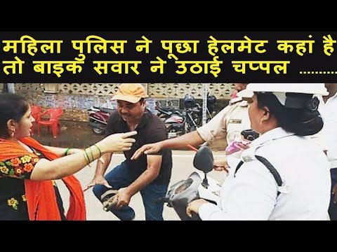 Xxx Mp4 Ranchi महिला पुलिस ने मांगा हेलमेट तो बाइक सवार ने उठाई चप्पल 3gp Sex
