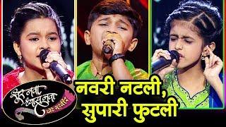 सुर नवा ध्यास नवा (Sur Nava Dhyas Nava) छोटे सुरवीर   7,8,9 January Episode Highlights