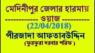 Bangla waz Aftabuddin Saheb । হারমা গ্রামে ওয়াজ - পীরজাদা আফতাবউদ্দিন সাহেব । furfura sharifl