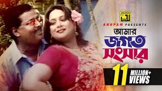 Amar Jogot O Songsar | আমার জগৎ ও সংসার | Dipjol & Shahnaz | Badha