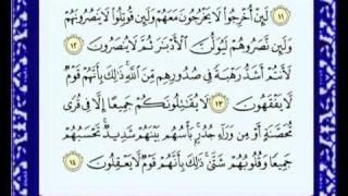 059 Al Hashr سورة الحشر للشيخ ماهر المعيقلي.