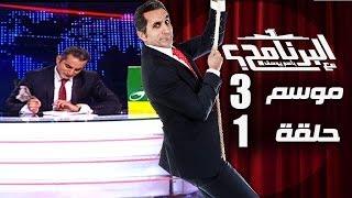 البرنامج - موسم 3 - الحلقه 1 كامله