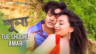 Tui Sudhu Amar | Video Song | Turaj Khan | Sanjida | Bandhan Biswas | Shunno Bengali Movie 2017