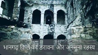 Bhangarh Fort Haunted Story In Hindi Language Best Youtube Video Download, Bhangarh Ka Kila Rahasya