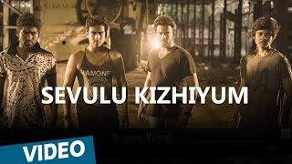 Sagaa Songs | Sevulu Kizhiyum Song with Lyrics (Promo Video) | Shabir | Murugesh