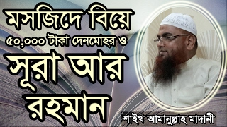 Bangla Waz Masjid a Biye 50000 Taka Den Mohor O Sura Ar Rahman by Shaikh Amanullah al Madani