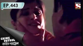 Crime Patrol - ক্রাইম প্যাট্রোল (Bengali) - Ep 443 - Conspiracy Unearthed