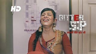 NEW SHORT FILM 2017 | BITTER SIP ਕਹਾਣੀ ਕੌੜੇ ਘੁੱਟ ਦੀ | NEW PUNJABI MOVIE 2017 |