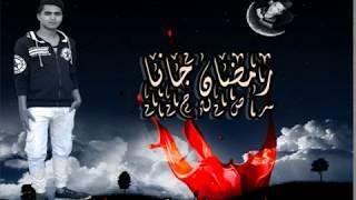 مهرجان رمضان جانا 2018 فريق الزياديه غناء حمو عاشور شبساوي توزيع حمو عاشور