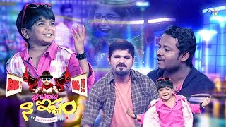 Naa Show Naa Ishtam | 30th August 2017 | Santhi Swaroop | Durga Rao |   Full Episode 95 | ETV Plus