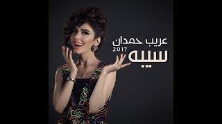 عريب حمدان -  أغنية سيبه (جديد) - Oraib Hamdan - حصري