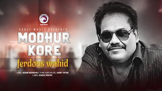 Modhur Kore | Ferdous Wahid | Lyric Video | Bangla Romantic | Eagle Music