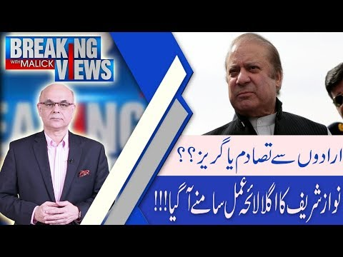 Xxx Mp4 Breaking Views With Malick Is Nawaz Sharif Satisfied With Party Leaders Opinion 22 Sep 2018 3gp Sex