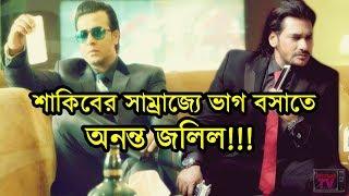 শাকিব খানের সাম্রাজ্যে ভাগ বসাতে অনন্ত জলিলের অনেক টাকার ছবি!!! | Shakib Khan vs Ananta Jalil Movie