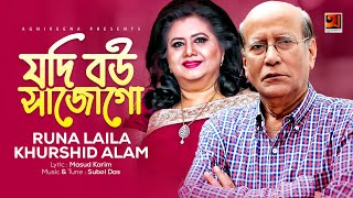 Evergreen Bangla Song   Jodi Bou Sajo Go   by Runa Laila & Khurshid Alam   Official Lyrical Video