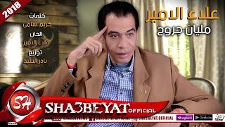 علاء الامير اغنيه مليان جروح توزيع نادر السيد 2018 على شعبيات
