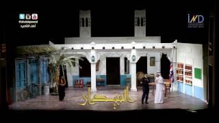 محمد الفيلكاوي واحمد ايراج والعادات والتقاليد - مسرحية #البيدار