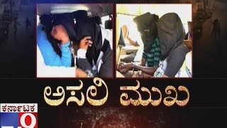Asali Muka - Four Accused Arrested in Bangalore Mass Molestation Case Video - Part 01