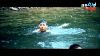迷你電影院:溺境 微裸篇