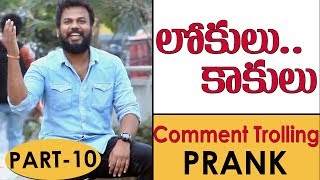 Comment Trolling Prank #10 in Telugu | Lokulu Kakulu | Pranks in Hyderabad 2018 | FunPataka
