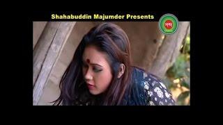 Sharif Uddin - Poraner Priya | পরানের প্রিয়া | Shahabuddin Mazumder | Shabdo