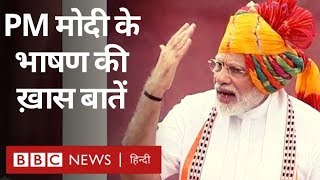 Narendra Modi ने Independence Day Speech में Kashmir और Article 370 पर क्या कहा? (BBC Hindi)