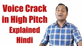 Voice+Crack+In+High+Pitch+%3F+Explained+With+Example+%28Hindi%29