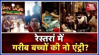 Delhi Restaurant Accused Of Turning Away Poor Children