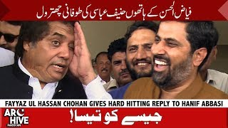 Fayyaz ul Hassan answer to Hanif Abbasi