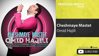 Omid Hajili - Cheshmaye Mastet ( امید حاجیلی - چشمای مستت )